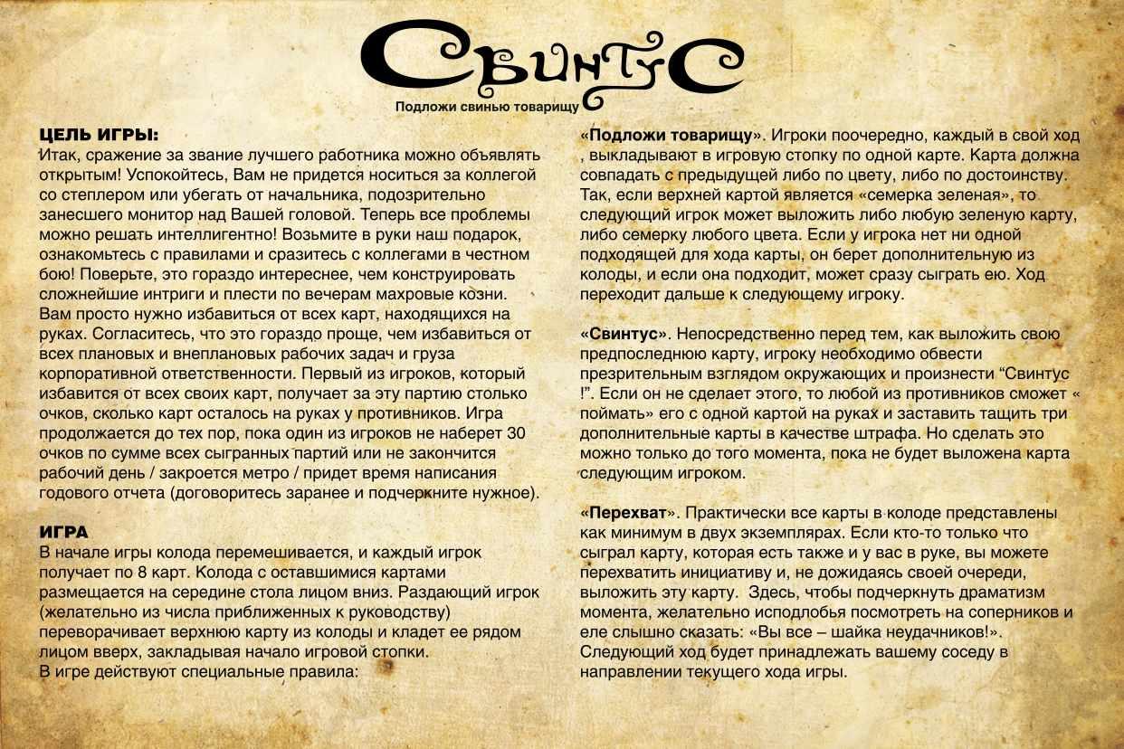 svintus_rules01
