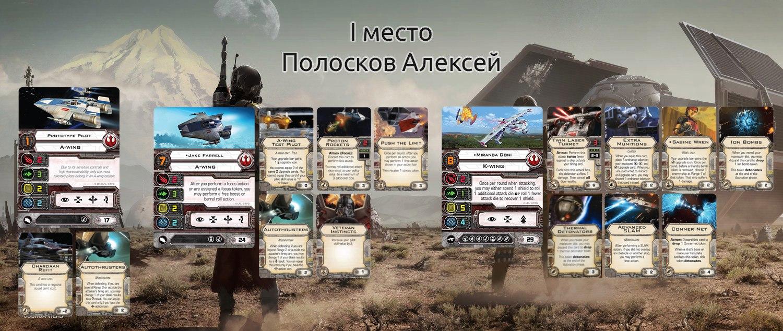 первое место занял Алексей Полосков