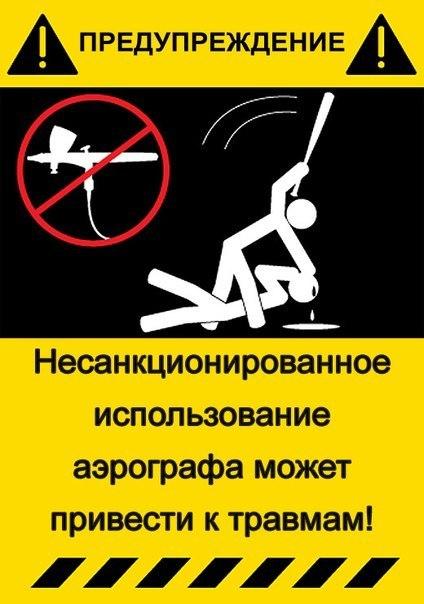 Наклейка Несанкционированное использование аэрографа может привести к травмам
