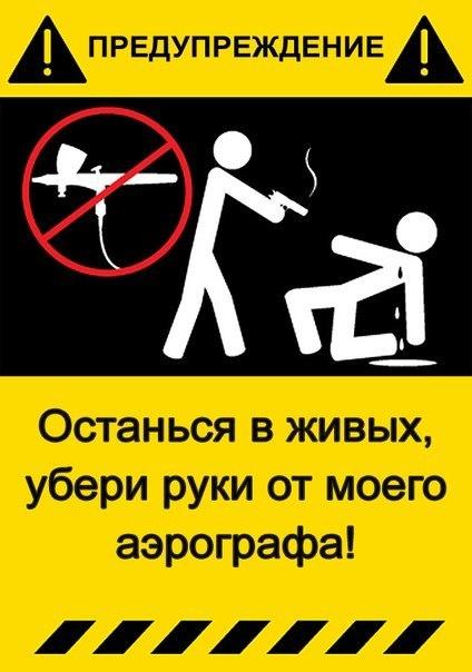 Наклейка Останься в живых, убери руки от моего аэрографа