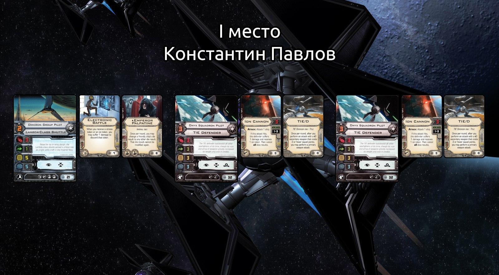 turnir-v-moskve-po-nastolnoy-igre-x-wing-no-1
